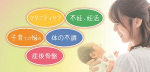 産後の骨盤矯正、マタニティケア、不妊、妊活、子育ての悩み、体の不調